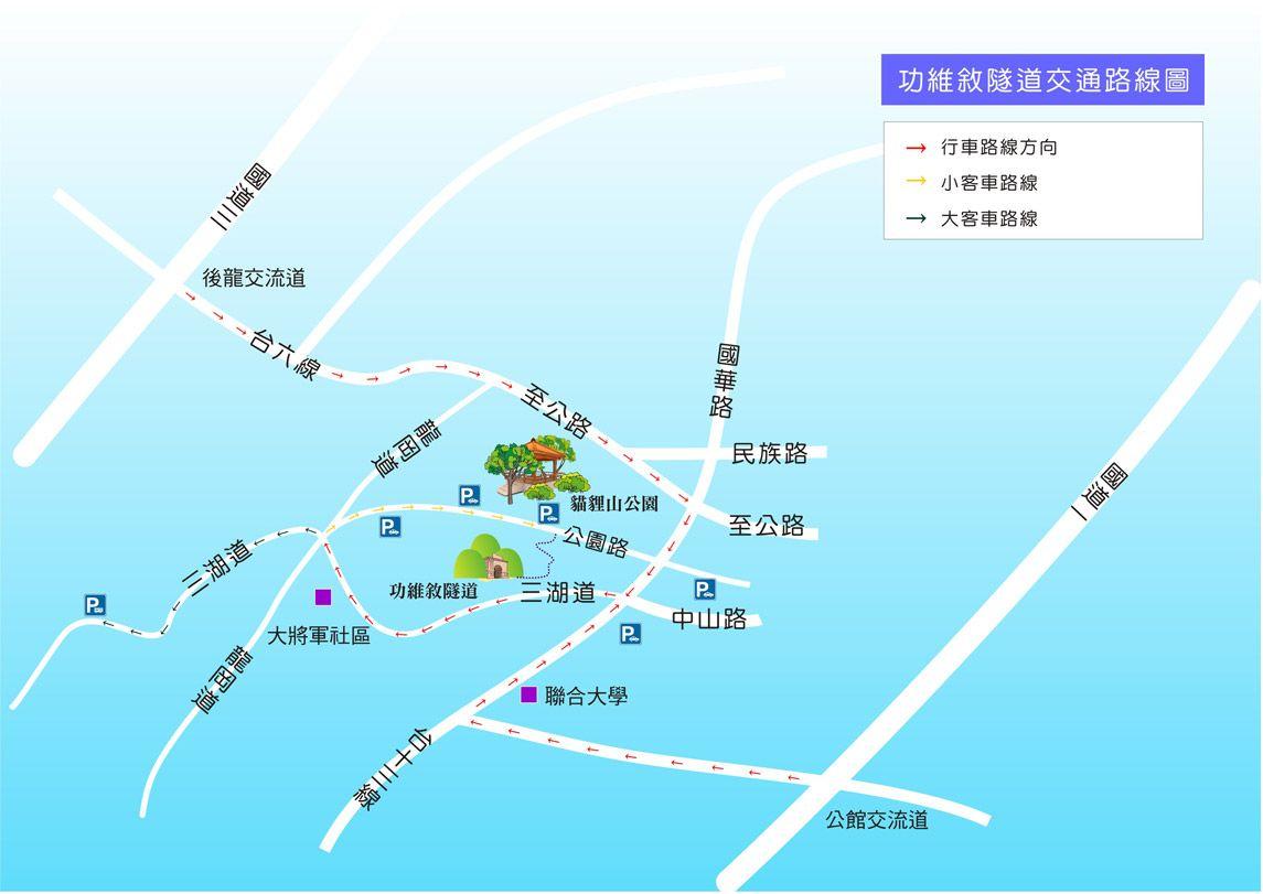 隧道交通與停車資訊地圖