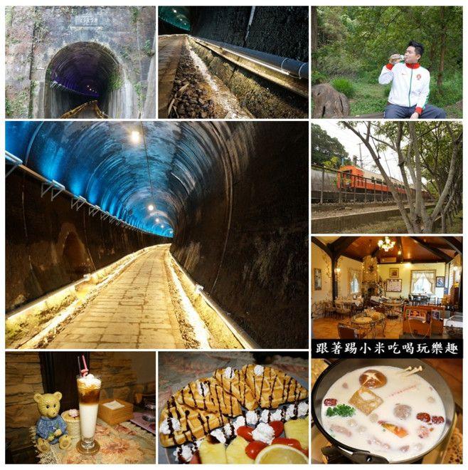苗栗景點美食|功維敘隧道|杜石地一號|客家文創伴手禮|貓貍山公園(福星公園)|客家美食